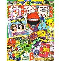 幼稚園 2006年 06月号 [雑誌]