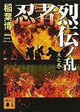 忍者烈伝ノ乱 天之巻 (講談社文庫)