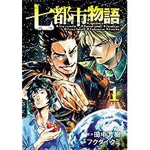 七都市物語(1) (ヤングマガジンコミックス)