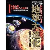 ジュニア版 NHKスペシャル 地球大進化 46億年・人類への旅〈1〉生命の星 大衡突からの始まり