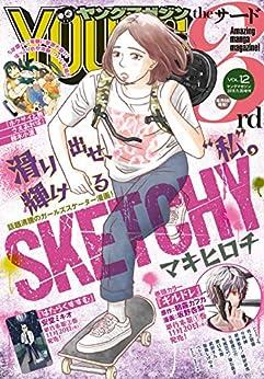 [雑誌] ヤングマガジンサード 2019年12月号
