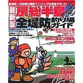 房総半島全堤防釣り場ガイド―富津岬~犬吠崎の堤防フィッシングを完全サポート! (BIG1 119)