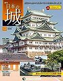 日本の城 改訂版 122号 [分冊百科]