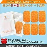 SIXPAD シックスパッド Abs Fit用 高品質 互換ジェルシート 3.7x6.4cm 1セット(3枚入/袋×2袋)【アブズフィット(2)対応】日本製ゲルシート採用