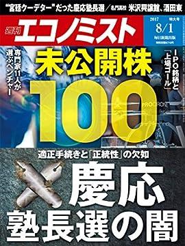 週刊エコノミスト 2017年08月01日号の書影