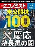週刊エコノミスト 2017年08月01日号 [雑誌]