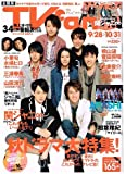 TVfan 2009年 11月号 [雑誌]