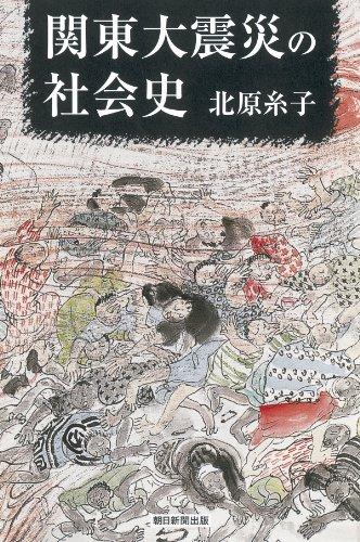 関東大震災の社会史 (朝日選書)の詳細を見る