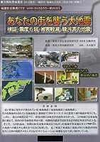 DVD/カラー/22分 あなたの街を襲う大地震 -検証・震度6弱・被害軽減・駿河湾の地震- (社会教育・一般向き・地域社会)
