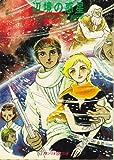 辺境の惑星(サンリオSF文庫)