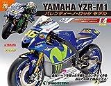 YZR-M1 ロッシモデル 20号 [分冊百科] (パーツ付) (YAMAHA YZR-M1 バレンティーノ・ロッシ モデル)