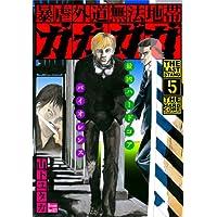 ガガガガ(5) (ヤングマガジンコミックス)