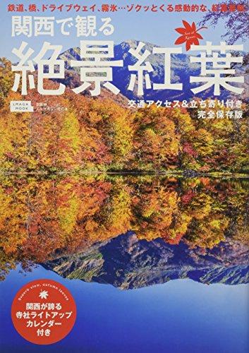 関西で観る 絶景紅葉 (えるまがMOOK)...
