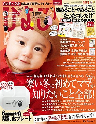 ひよこクラブ 2017年1月号 [雑誌]の詳細を見る
