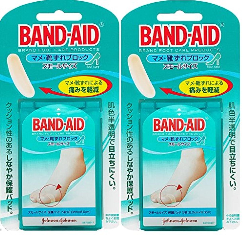 ジャーナル協力する十億【まとめ買い】BAND-AID(バンドエイド) マメ?靴ずれブロック スモールサイズ 5枚×2個