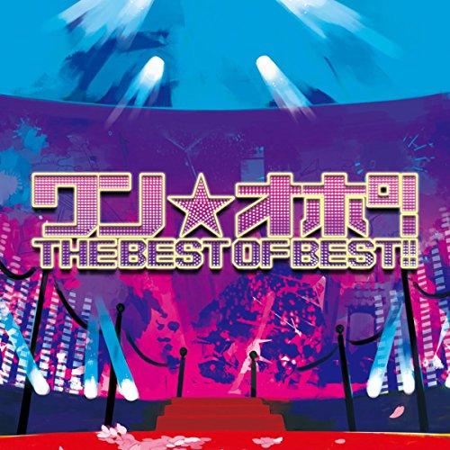 ワン☆オポ!THE BEST OF BEST!!/ワンダフル...