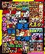 パチスロ必勝ガイド ウルトラMIX VOL.8 (GW MOOK 339)