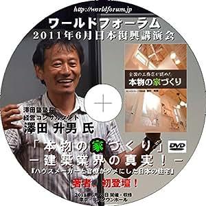 【DVD】澤田升男氏『本物の家づくり!建築業界の真実』ワールドフォーラム日本復興講演会