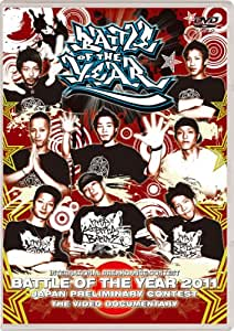 BATTLE OF THE YEAR 2011 JAPAN [DVD]