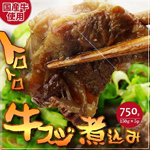 専門店の味をご自宅で牛すじ煮込み 約150g×5パック 《*冷凍便》