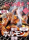 おとなの週末セレクト「東京ホルモン酒場&関西焼肉最前線」〈2017年3月号〉 [雑誌] おとなの週末 セレクト