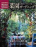菜園ガーデニング —お洒落なデザインを楽しむ Vegetable Garden Design (別冊家庭画報 特選HOME IDEAS) [ムック] / 世界文化社 (刊)