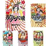 東京タラレバ娘 1-8巻セット (KC KISS)