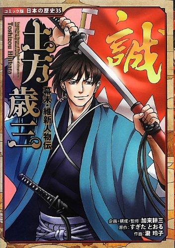 幕末・維新人物伝 土方歳三 (コミック版日本の歴史)