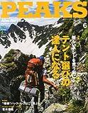 PEAKS (ピークス) 2014年 06月号 [雑誌]