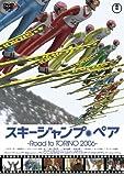 スキージャンプ・ペア~Road to TORINO 2006~ [DVD]