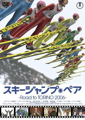 スキージャンプ・ペア~Road to TORINO 2006~ [DVD] -