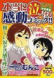 本当に泣ける感動コミック!!―優しい涙が共感を呼ぶSP (まんがタイムマイパルコミックス)
