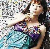 綺麗ア・ラ・モード(DVD付) 画像