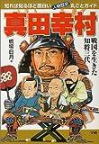 真田幸村―知れば知るほど面白い・人物歴史丸ごとガイド
