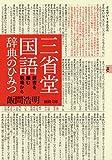 「三省堂国語辞典のひみつ: 辞書を編む現場から (新潮文庫)」販売ページヘ