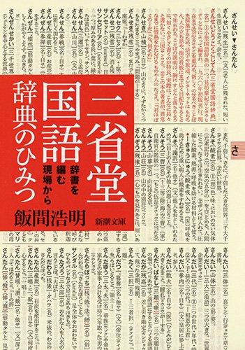 三省堂国語辞典のひみつ: 辞書を編む現場から