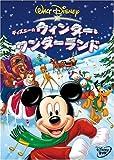 ディズニーのウィンター・ワンダーランド[DVD]