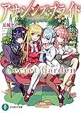 アサシンズプライドSecret Garden (富士見ファンタジア文庫)