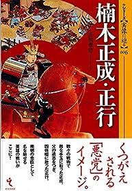 楠木正成・正行 (シリーズ・実像に迫る6)