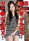 黒人と素人妻、デカマラでガチ●ポSEX! HMBL-015 [DVD]