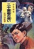 少年探偵江戸川乱歩全集〈26〉二十面相の呪い