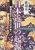 日本近世の起源―戦国乱世から徳川の平和(パックス・トクガワーナ)へ (叢書日本再考)