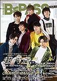 B-PASS (バックステージ・パス) 2017年12月号 [雑誌]