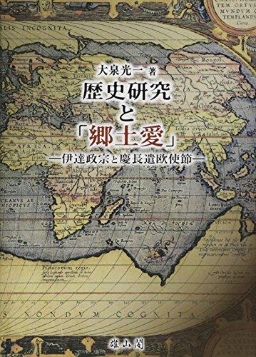 歴史研究と「郷土愛」―伊達政宗と慶長遣欧使節