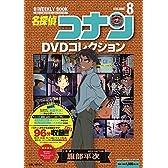 名探偵コナンDVDコレクション 8: バイウイークリーブック (C&L MOOK バイウィークリーブック)