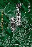 越と出雲の夜明け―日本海沿岸地域の創世史― 画像