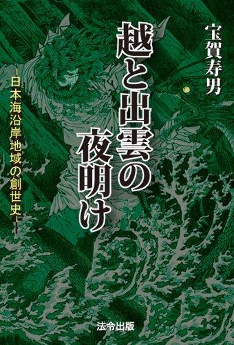 越と出雲の夜明け―日本海沿岸地域の創世史―