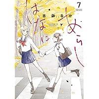 はなにあらし (7) (サンデーうぇぶりSSC)