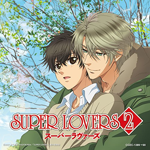 TVアニメ「SUPER LOVERS 2」オープニング・テーマ「晴レ色メロディー」【DVD付限定盤】