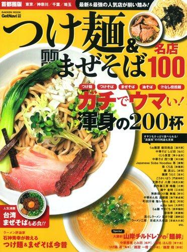 つけ麺&まぜそば 名店100 首都圏版: 名店100シリーズ (Gakken Mook)